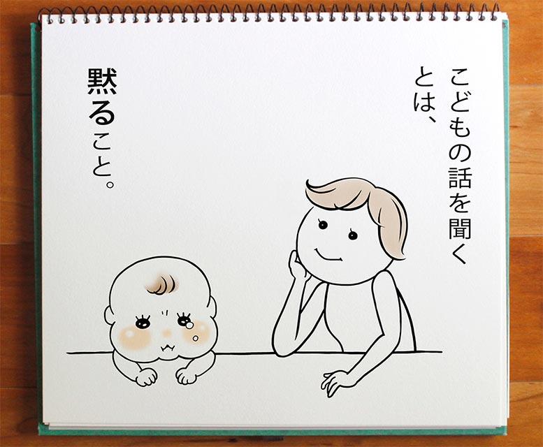 子供の話を聞く親