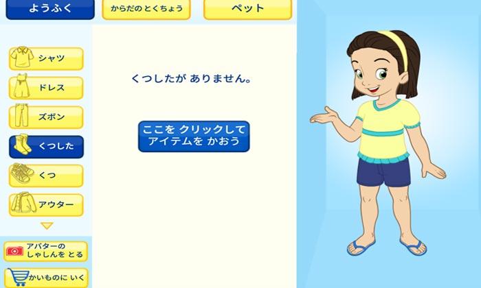 楽天ABCマウス_アバター設定画面