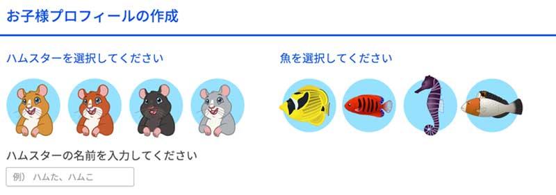 楽天ABCマウス_アバター設定画面2