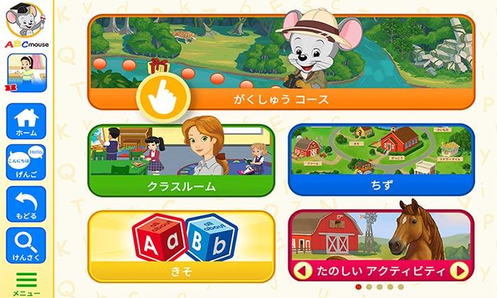 楽天ABCマウス_ホーム画面
