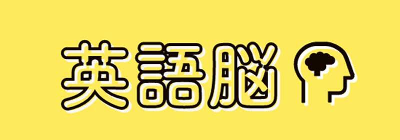 楽天ABCマウス_英語脳