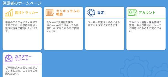 楽天ABCマウス_設定画面