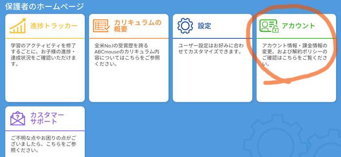楽天ABCマウス_解約ページ