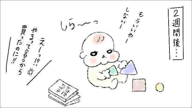 幼児は飽きやすい