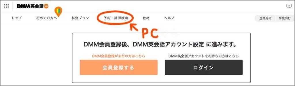 DMMこども英会話_講師検索pc