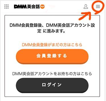 DMMこども英会話_講師検索スマホ