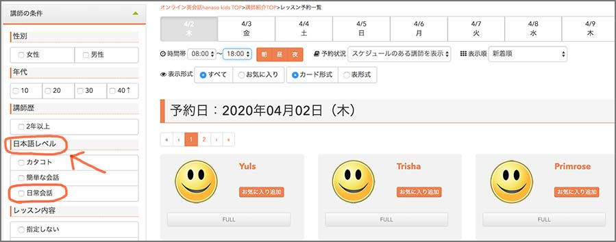 ハナソキッズ日本語レベル選択画面