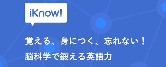 DMM無料アプリiknow