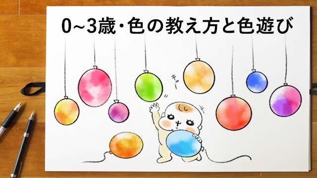 幼児へ色の教え方