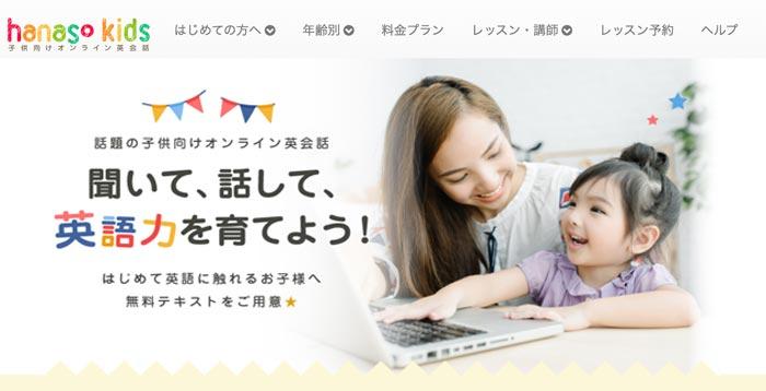 子供オンライン英会話_ハナソキッズ