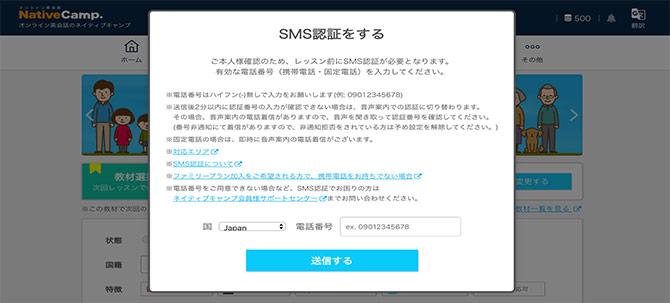 ネイティブキャンプSNS認証画面