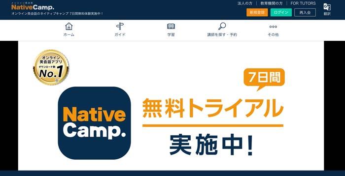子供オンライン英会話_ネイティブキャンプ