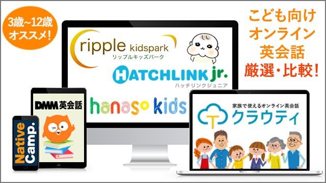 子供オンライン英会話_口コミ比較