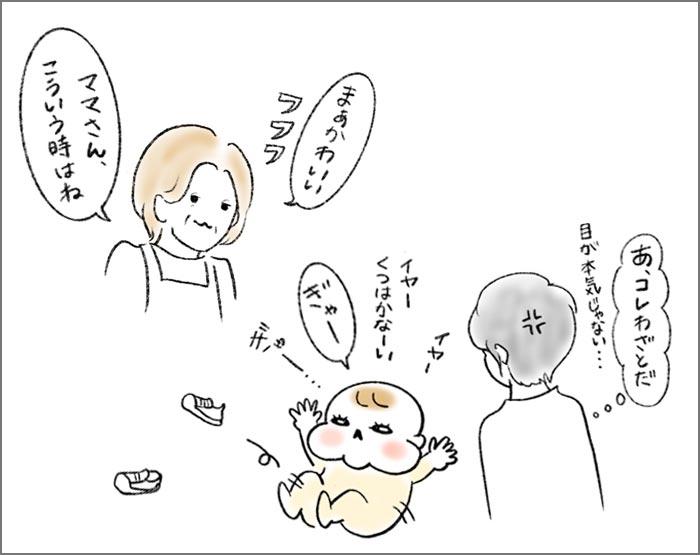 幼児のわざとする行動をやめさせる方法1