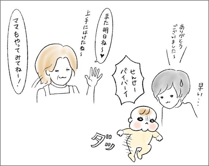 幼児のわざとする行動をやめさせる方法4