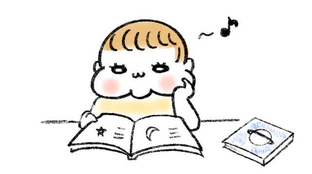 絵本をひとりで読む