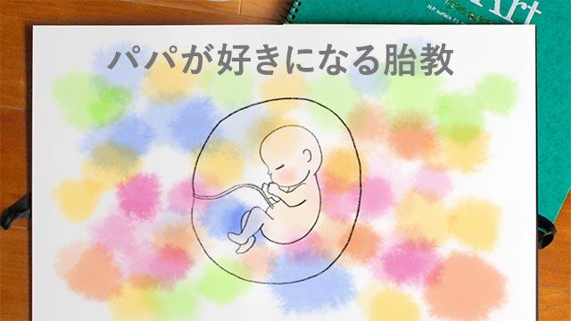 パパの胎教とキックゲーム