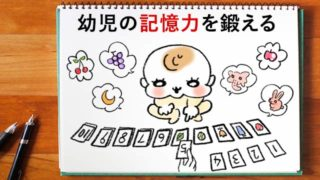 幼児の記憶力