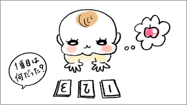 幼児の記憶力トレーニング方法4