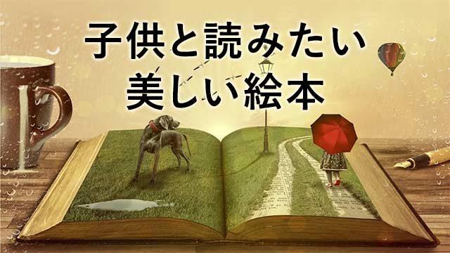 子供が喜ぶ美しい絵本