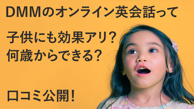 DMM英会話、子供への効果