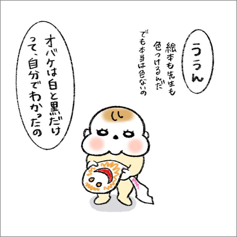 子供のおばけ話6