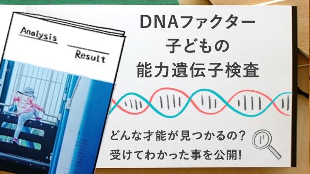 dnaファクター子供の能力遺伝子検査