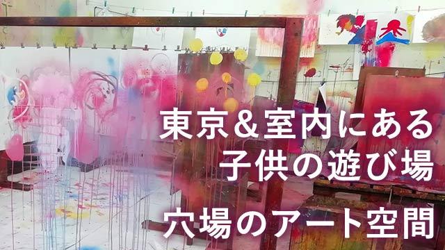 東京の室内で子供の遊び場