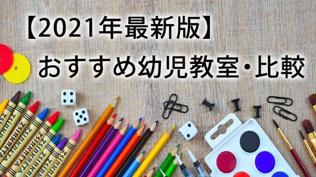 2021 幼児教室おすすめ