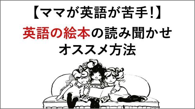 英語絵本の読み聞かせ、おすすめ方法