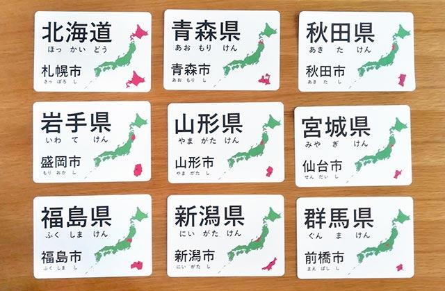 都道府県カードのダウンロード