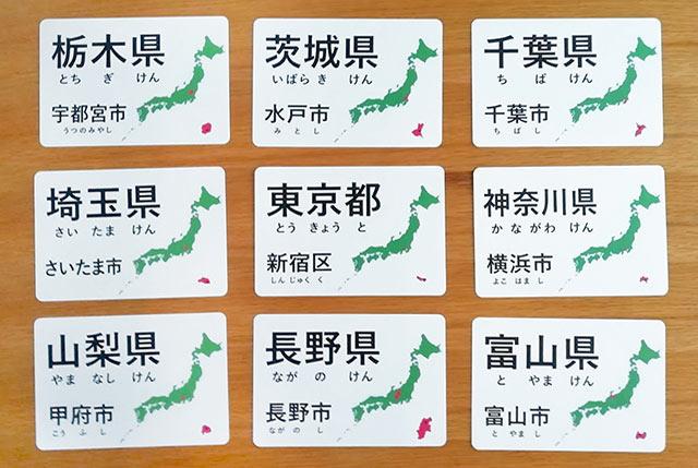 都道府県フラッシュカード無料