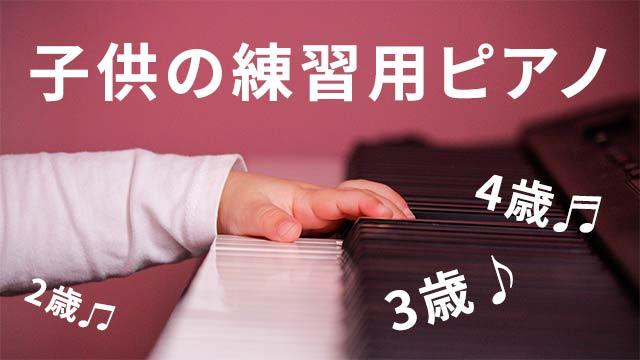 子供の練習用ピアノ 3歳