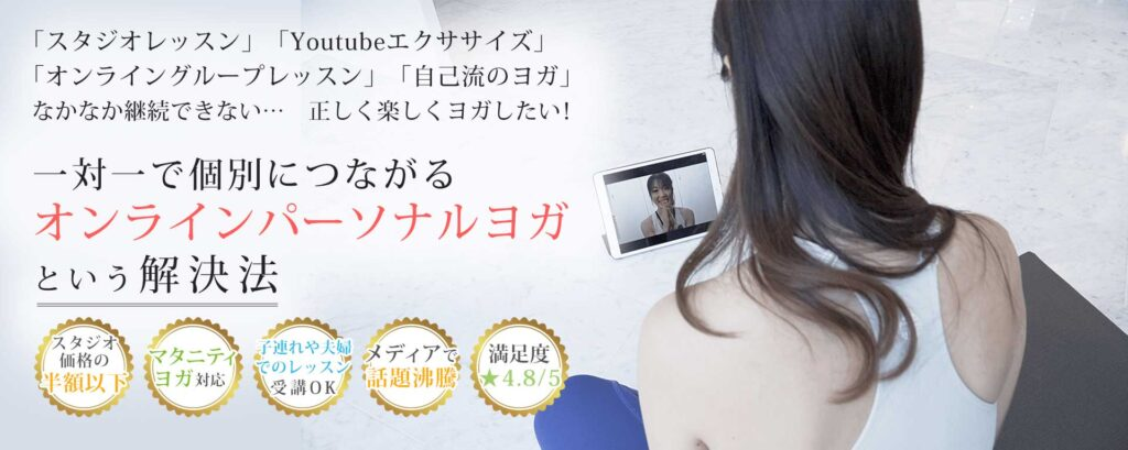 おすすめオンラインのマタニティヨガ