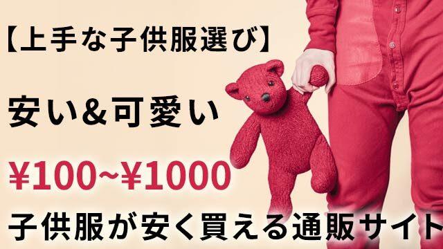 子供服が安い通販サイト