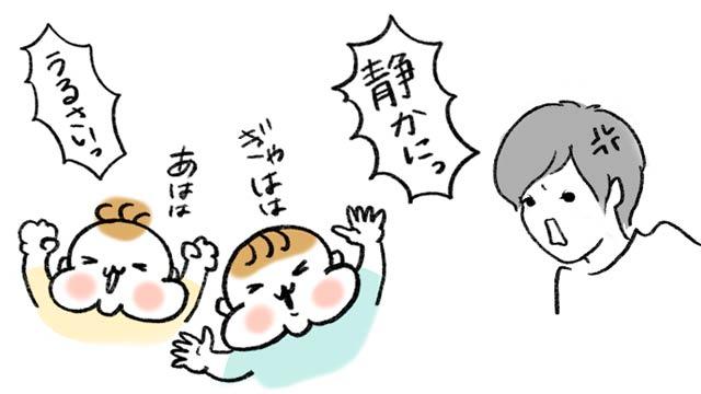 子供が騒ぐ時の対処法