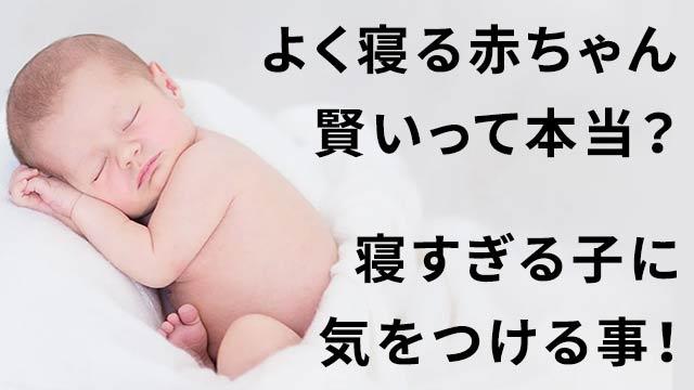 よく寝る赤ちゃんは賢い性格