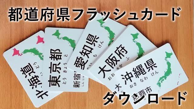都道府県カードのダウンロード素材