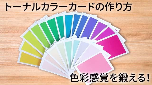 子供の色彩感覚を鍛えるトーナルカラーカード