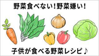 野菜嫌いな子供のレシピ