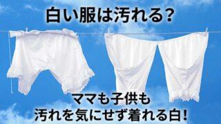 子育て中の白い服