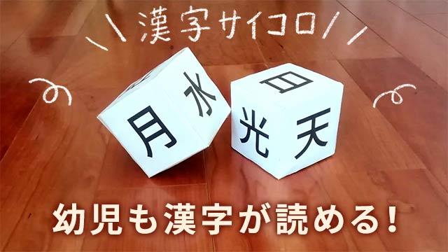 漢字が読める幼児