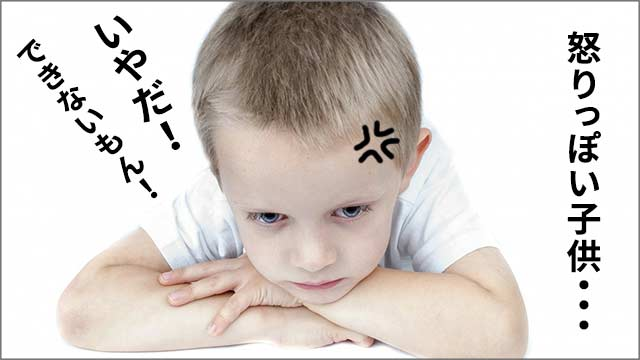怒りっぽい子供 4歳