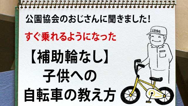 子供へ自転車の教え方
