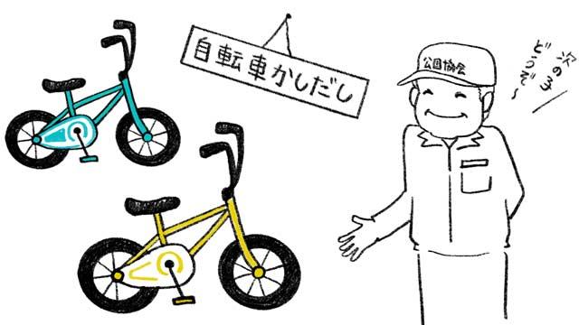 子供の自転車練習方法