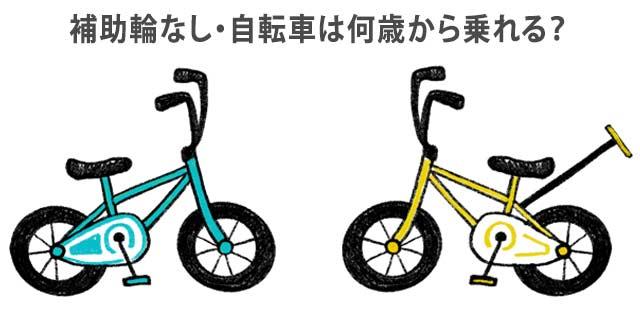 自転車は何歳から乗れるか