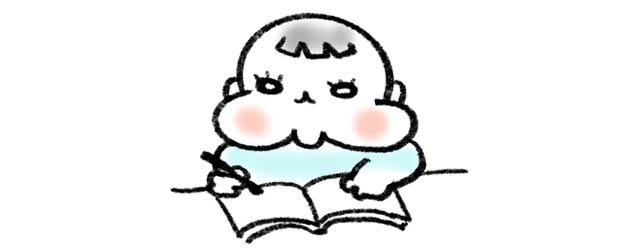 勉強する子に育てる
