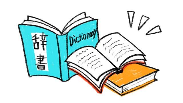 選び取りの種類、辞書