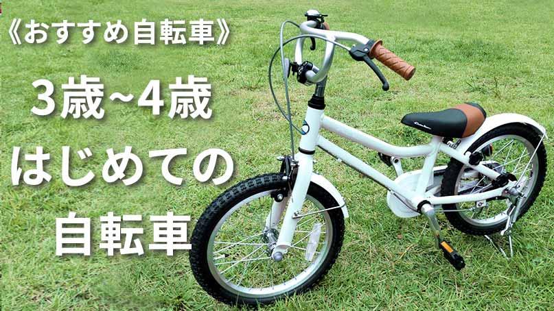 3歳と4歳へおすすめ自転車