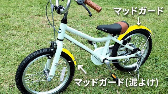 泥よけ付きの自転車・4歳
